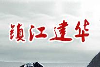 镇江建华建筑装饰工程有限公司
