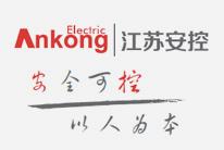 江苏安控电气有限公司