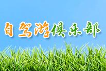 扬州嘉旭旅游有限公司