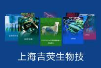 上海吉荧生物技术有限公司